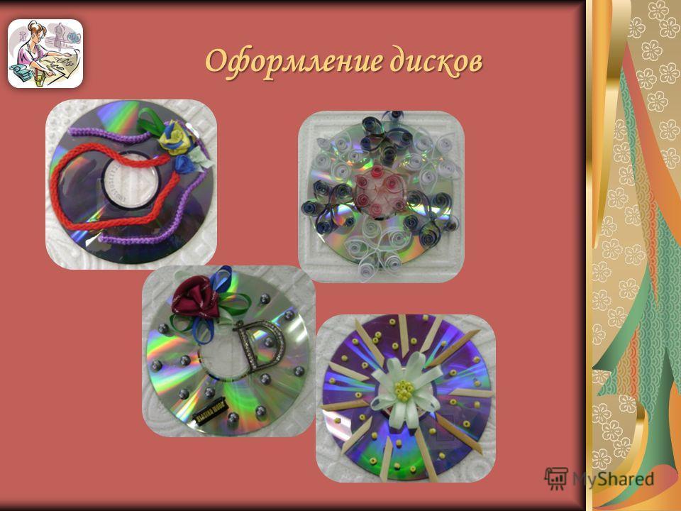 Оформление дисков