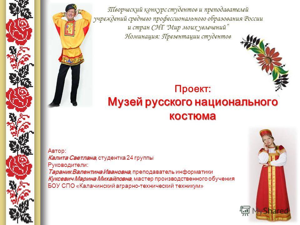 Творческий конкурс студентов и преподавателей учреждений среднего профессионального образования России и стран СНГ