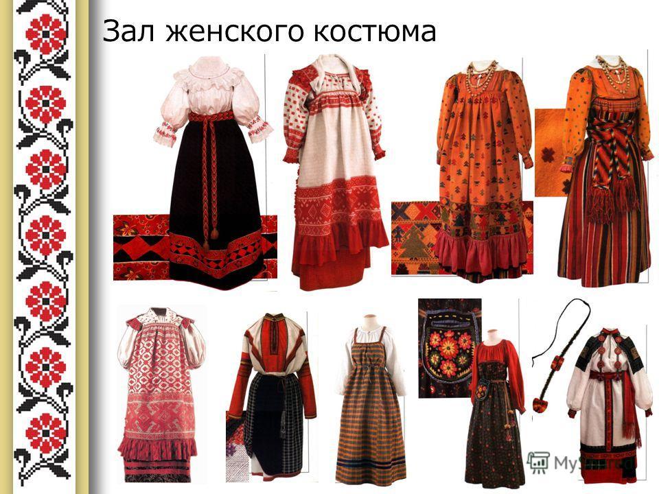 Зал женского костюма