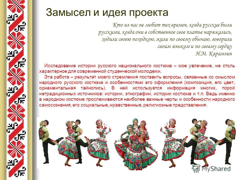 Исследование истории русского национального костюма – мое увлечение, не столь характерное для современной студенческой молодежи. Эта работа – результат моего стремления поставить вопросы, связанные со смыслом народного русского костюма и особенностям