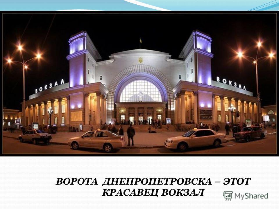 Днепропетровск современный Игорь Новиков