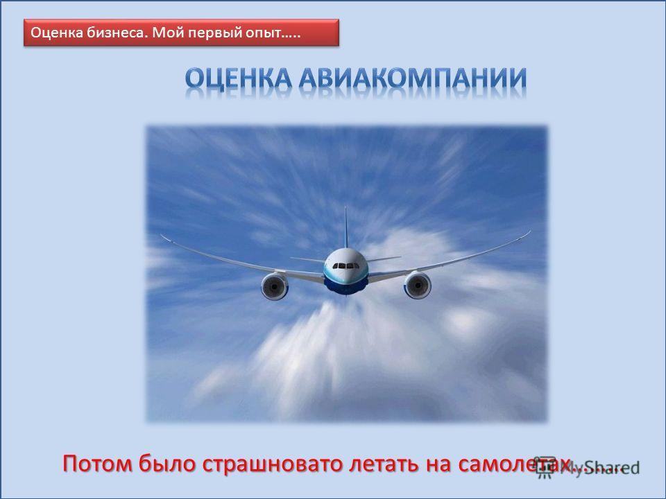 Оценка бизнеса. Мой первый опыт….. Потом было страшновато летать на самолетах………