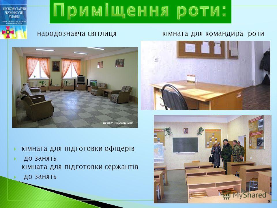 народознавча світлиця кімната для командира роти кімната для підготовки офіцерів до занять кімната для підготовки сержантів до занять 8