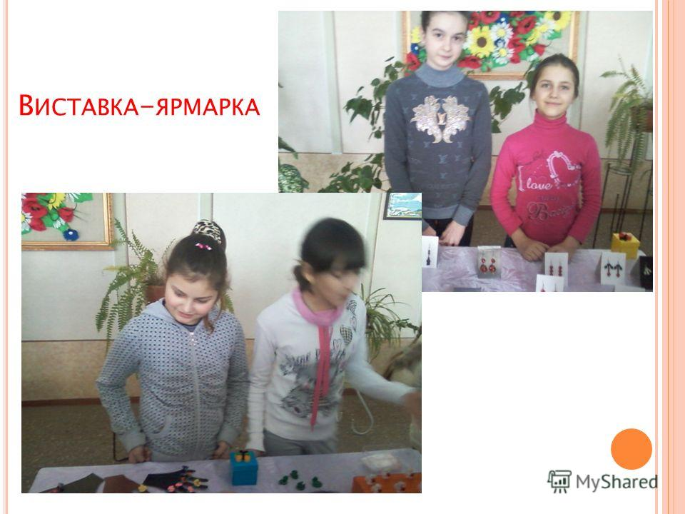 В ИСТАВКА - ЯРМАРКА