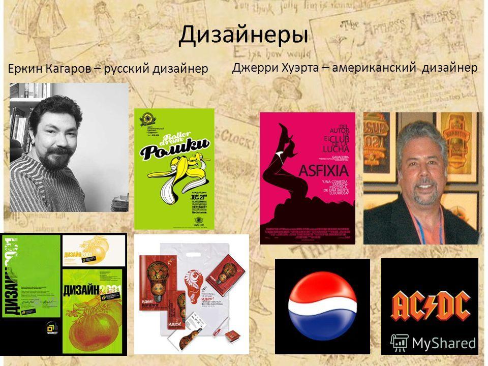 Дизайнеры Еркин Кагаров – русский дизайнер Джерри Хуэрта – американский дизайнер