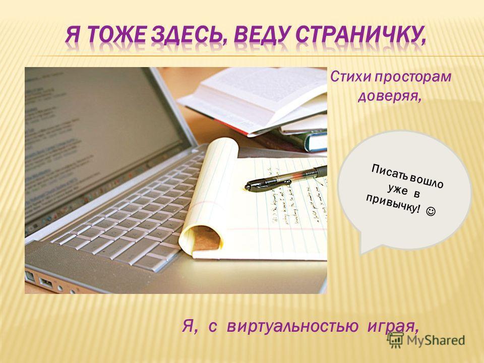 Оно – с протянутой руки, Имеют сайты Ведут блоги И пишут тайны в дневники!