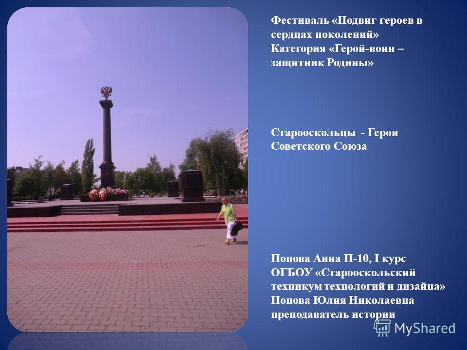 Герои советского союза попова анна п 10