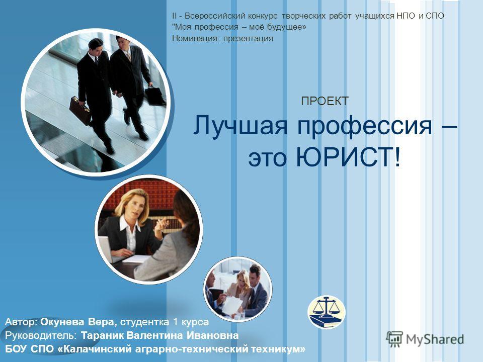 www.themegallery.com LOGO ПРОЕКТ Лучшая профессия – это ЮРИСТ! II - Всероссийский конкурс творческих работ учащихся НПО и СПО