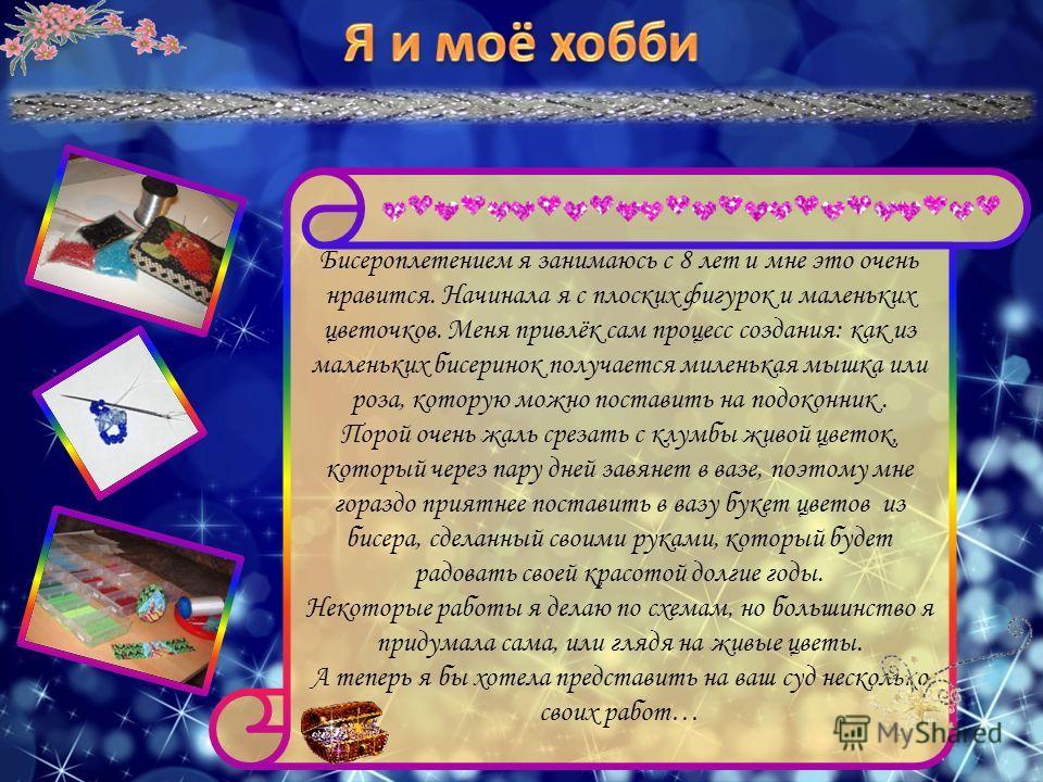 Здравствуйте. Меня зовут Харламенкова Наталия. Мне 19 лет. Я обучаюсь в ОГБОУ СПО «Старооскольский техникум технологий и дизайна» по специальности «Документационное обеспечение управления и архивоведение».Мне очень нравится моя профессия, но иногда я