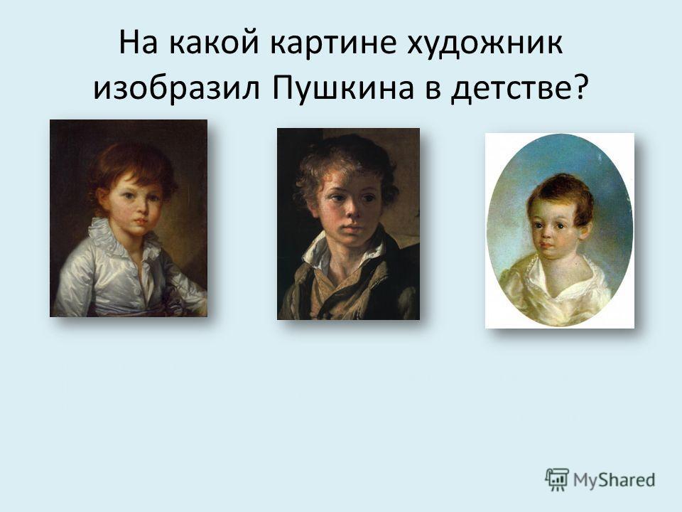 На какой картине художник изобразил Пушкина в детстве? Грёз Жан-Батист. Портрет графа П.А.Строганова в детстве Василий Тропинин. Портрет сына Неизвестный художник. А.С.Пушкин в детстве