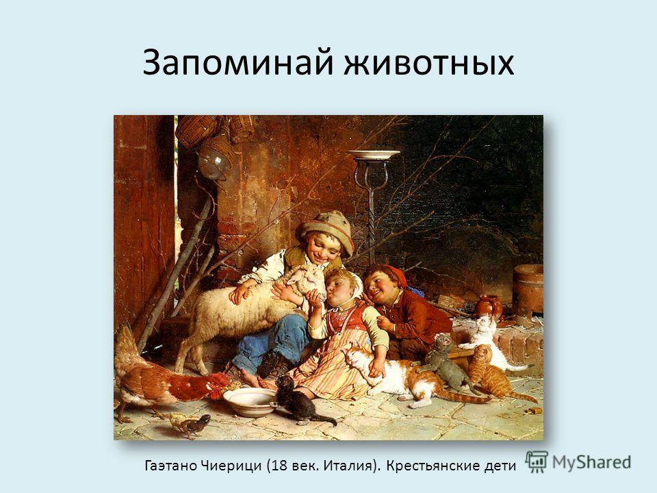 Запоминай животных Гаэтано Чиерици (18 век. Италия). Крестьянские дети