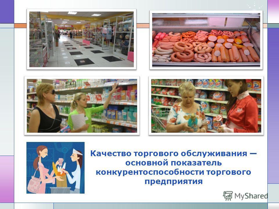 Сотни тысяч людей, приходящих ежедневно в магазины, нуждаются в помощи продавца. Значит, труд его нужен всем.