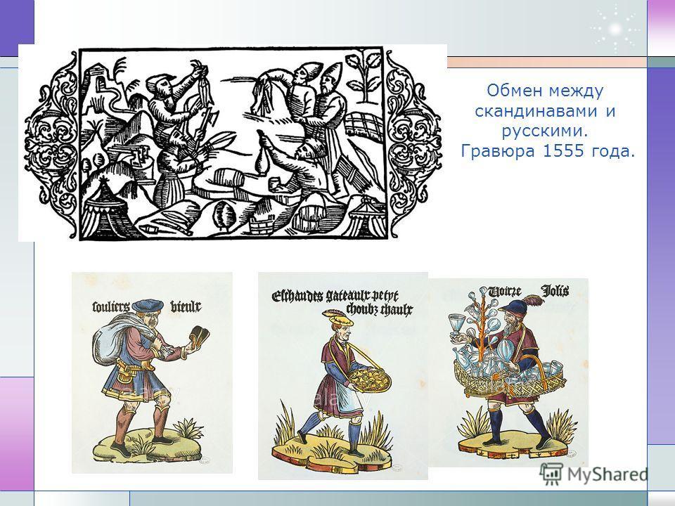 Меркурий – бог торговли и коммерции Из бога хлебного дела Меркурий сделался богом торговли вообще, богом розничной продажи, всех лавочников и разносчиков. Имя Меркурий происходит от латинского слова «мерке» (товар) или «меркор» (приобретать, покупать