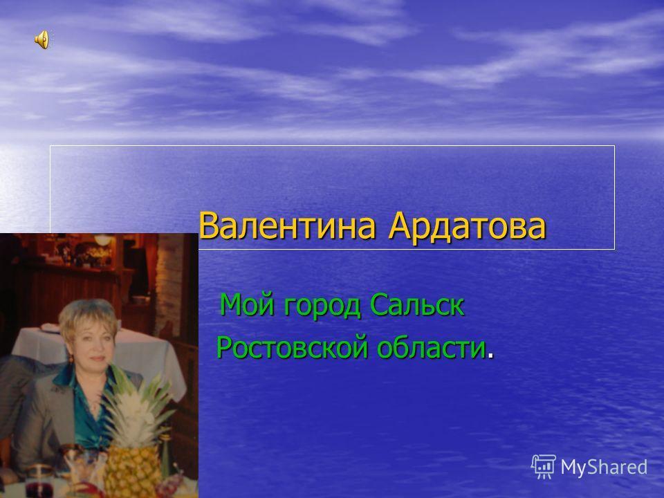 Валентина Ардатова Валентина Ардатова Мой город Сальск Ростовской области.