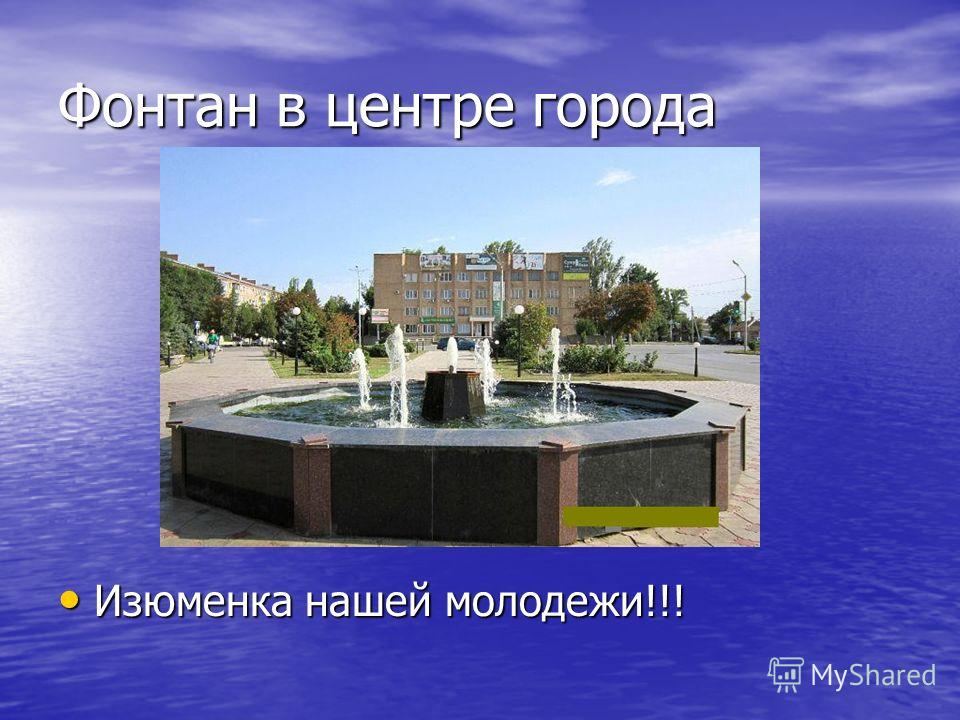 Фонтан в центре города Изюменка нашей молодежи!!! Изюменка нашей молодежи!!!