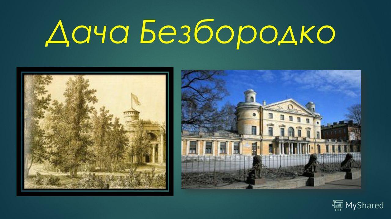 Здание АН, дом Безбородко, дом Гагарина