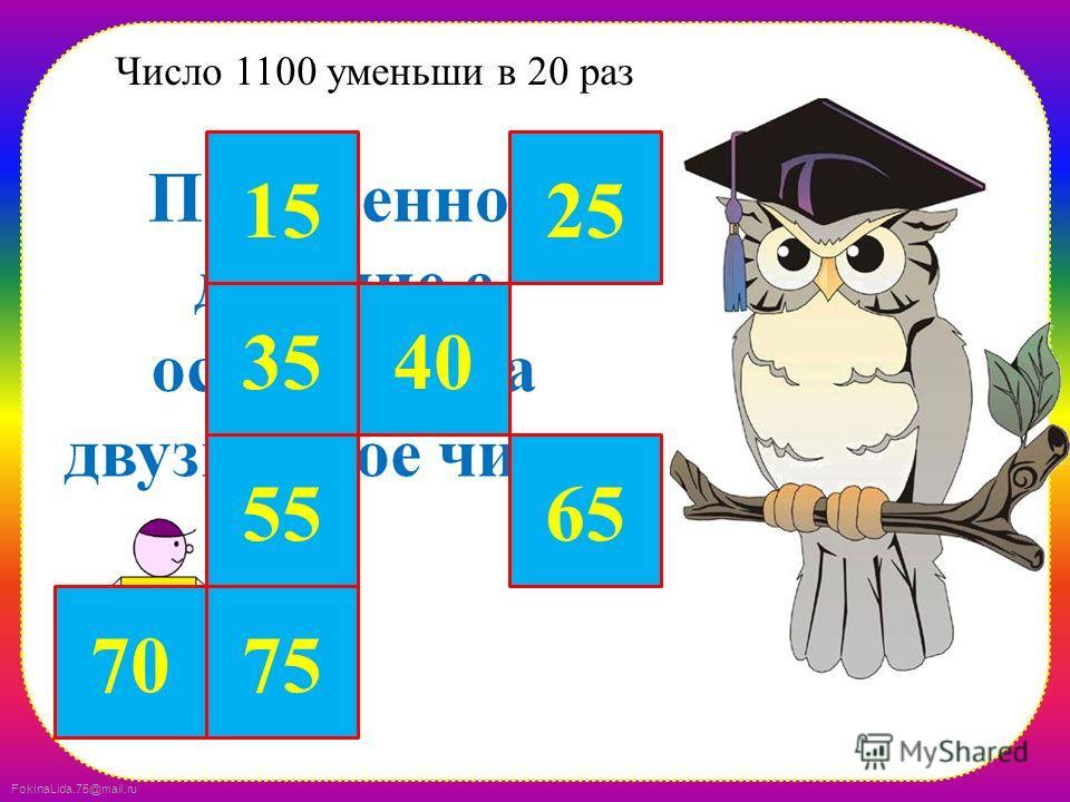 FokinaLida.75@mail.ru Произведение чисел 20 и 30 уменьши в 20 раз 70 30 1525 3540 5565 75