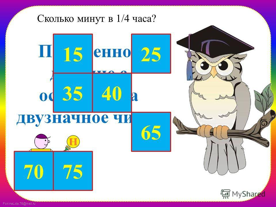 FokinaLida.75@mail.ru Число 1100 уменьши в 20 раз 70 1525 3540 5565 75