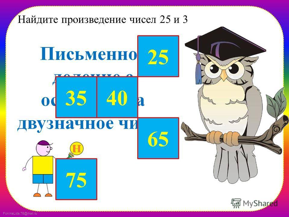 FokinaLida.75@mail.ru Ширина прямоугольника 15 см, длина 20 см. Найдите периметр. 70 25 3540 65 75