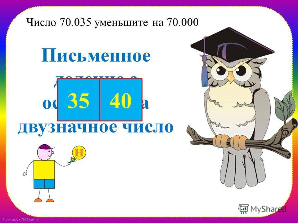 FokinaLida.75@mail.ru Сколько всего сотен в числе 2.500? 25 3540