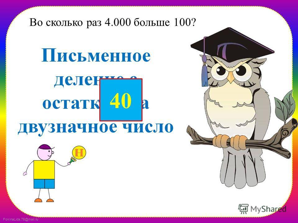 FokinaLida.75@mail.ru Число 70.035 уменьшите на 70.000 3540
