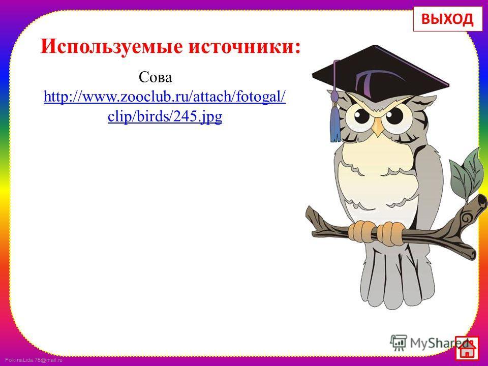 FokinaLida.75@mail.ru ВЫХОД