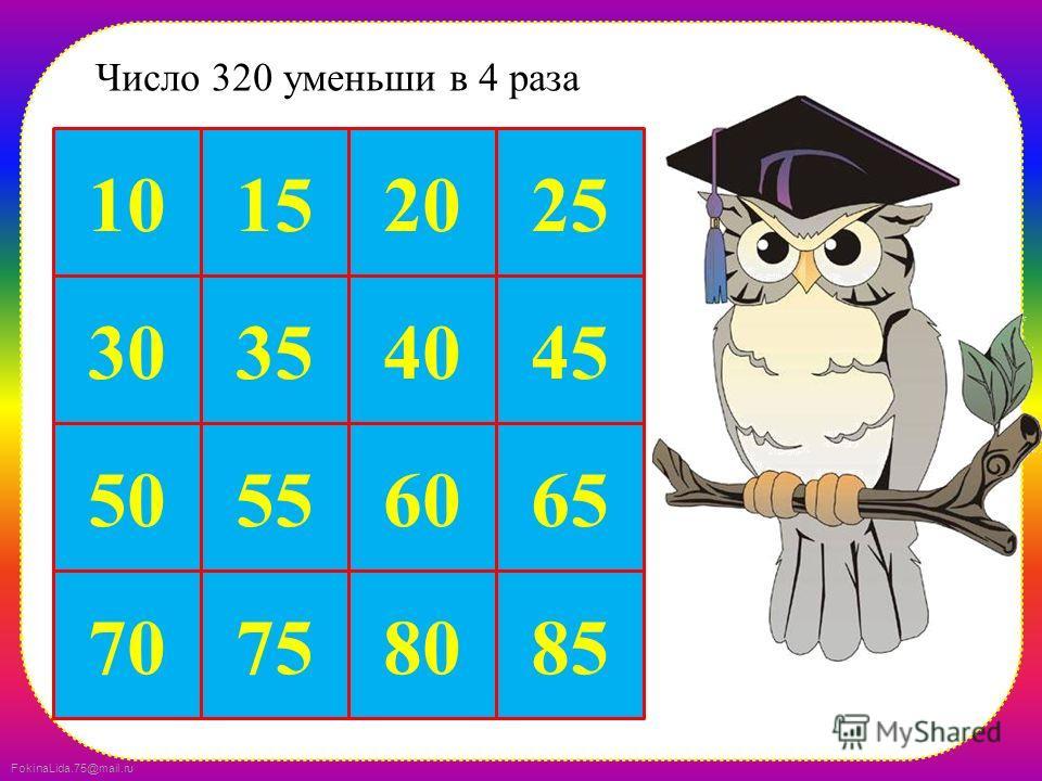 FokinaLida.75@mail.ru Ребята! Я - Мудрая сова! Предлагаю вам со мной посчитать и узнать тему урока. Для этого нужно выполнить задание и выбрать правильный ответ. Желаю удачи!