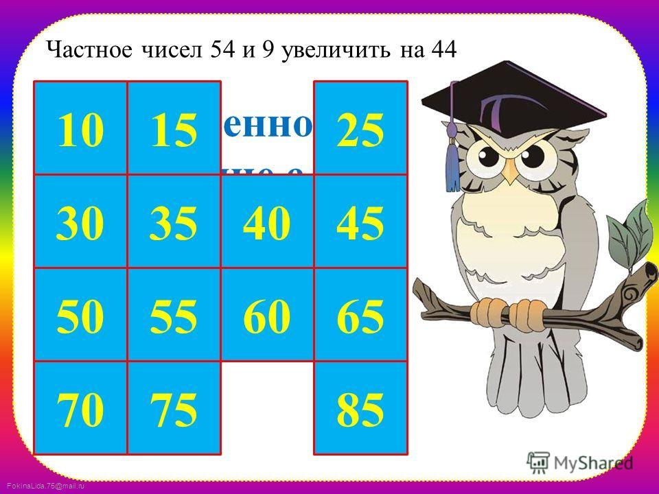 FokinaLida.75@mail.ru Во сколько раз 4 меньше 80? 50 70 30 10152025 354045 556065 7585