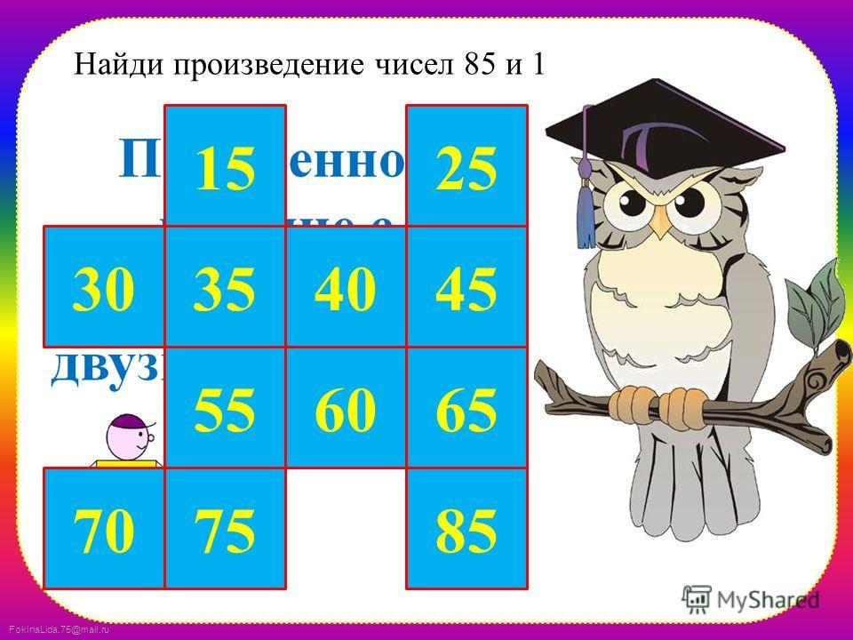 FokinaLida.75@mail.ru Сколько сантиметров в 1/10 метра? 70 30 101525 354045 556065 7585