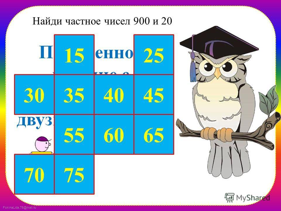 FokinaLida.75@mail.ru Найди произведение чисел 85 и 1 70 30 1525 354045 556065 7585