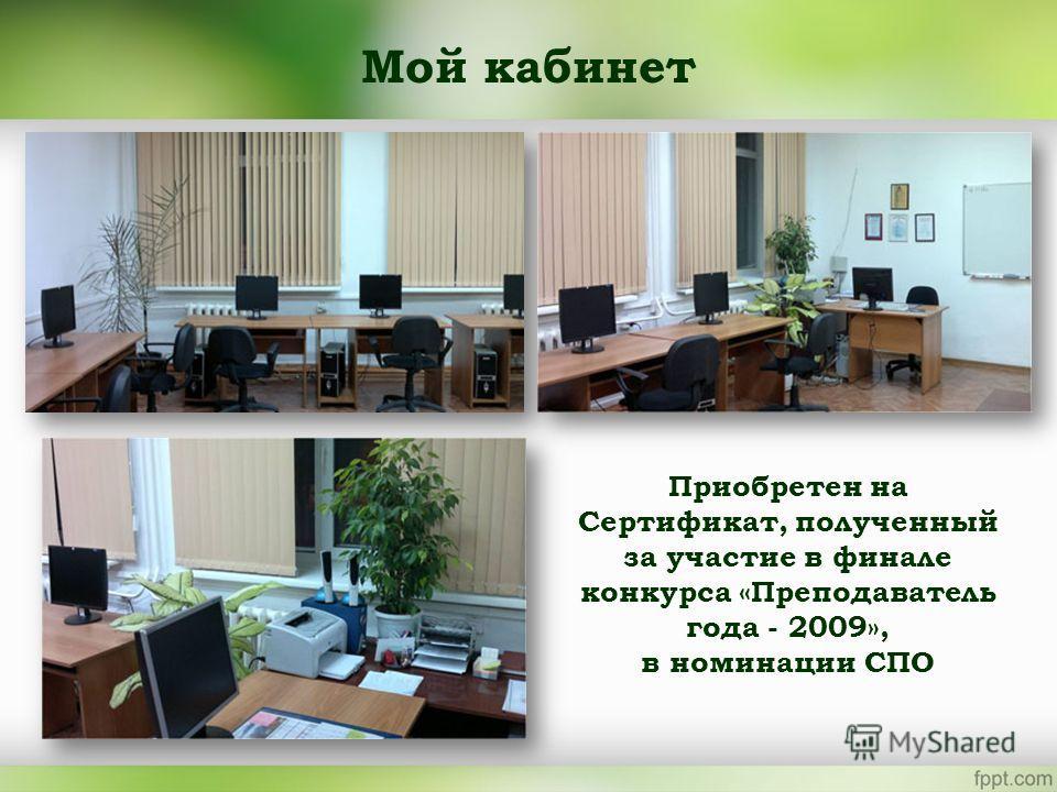 Мой кабинет Приобретен на Сертификат, полученный за участие в финале конкурса «Преподаватель года - 2009», в номинации СПО