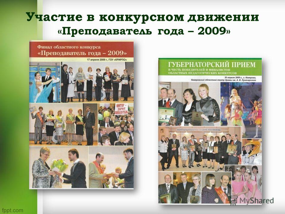 Участие в конкурсном движении «Преподаватель года – 2009»
