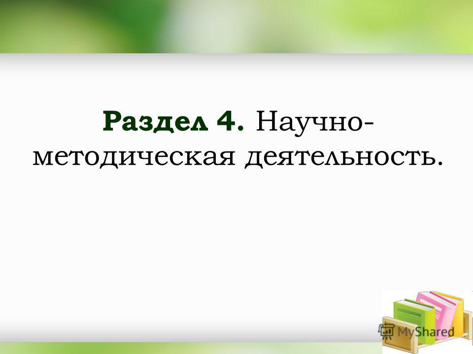 Раздел 4. Научно- методическая деятельность.