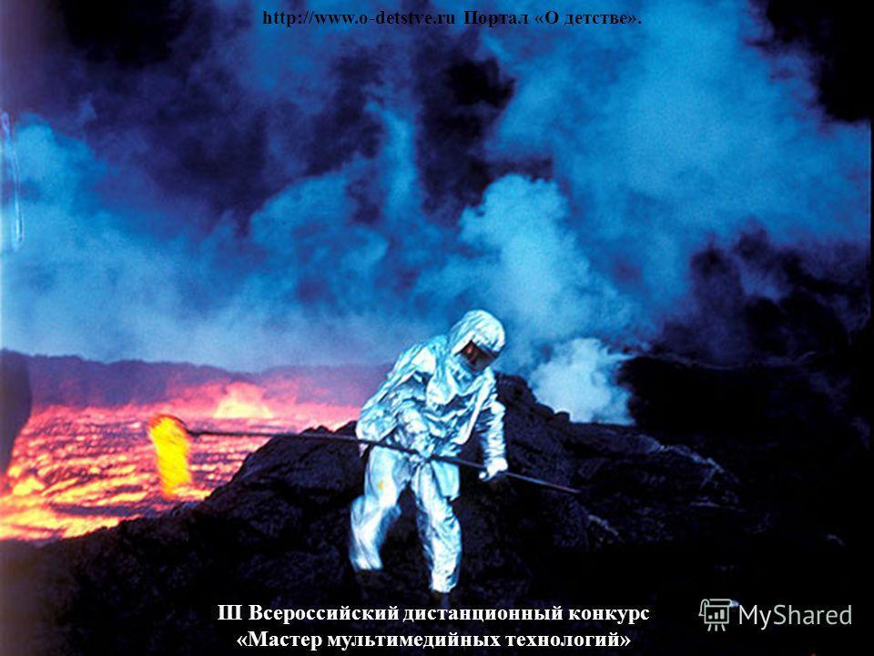 http://www.o-detstve.ru Портал «О детстве». III Всероссийский дистанционный конкурс «Мастер мультимедийных технологий»