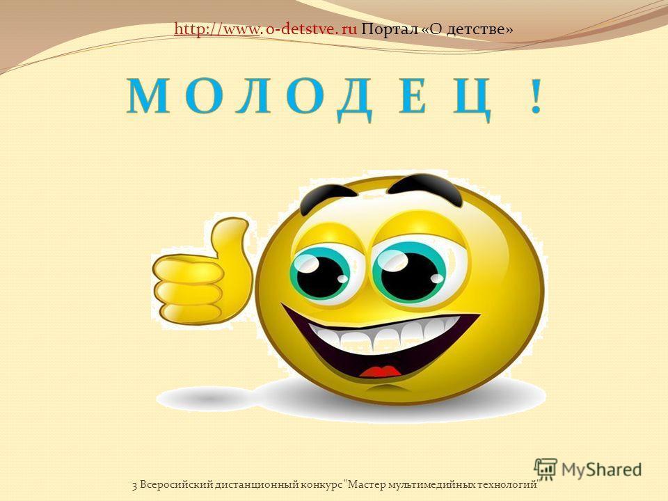 http://wwwhttp://www. o-detstve. ru Портал «О детстве» 3 Всеросийский дистанционный конкурс Мастер мультимедийных технологий http://wwwhttp://www. o-detstve. ru Портал «О детстве»