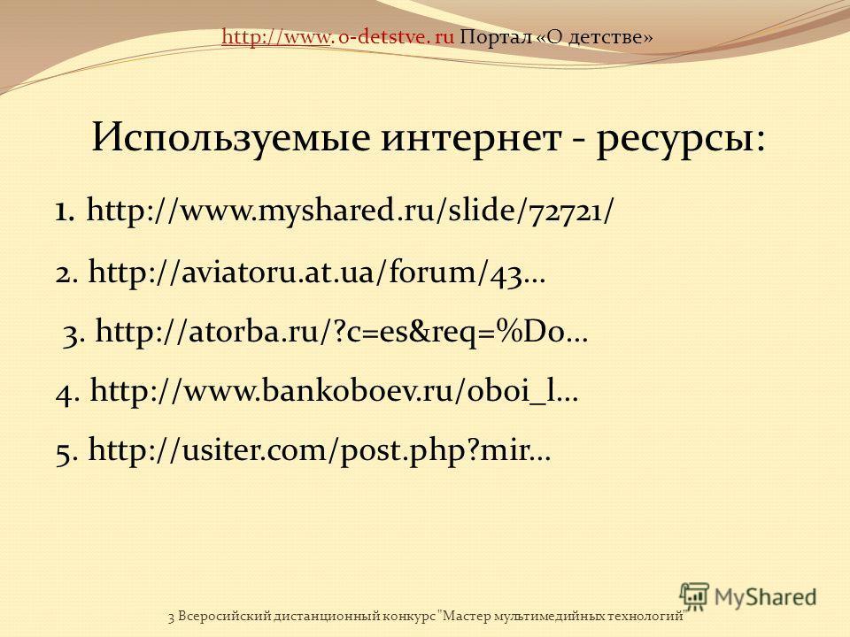 http://wwwhttp://www. o-detstve. ru Портал «О детстве» 3 Всеросийский дистанционный конкурс Мастер мультимедийных технологий