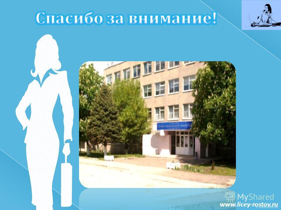 www.licey-rostov.ru