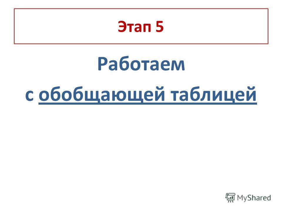 Этап 5 Работаем с обобщающей таблицей
