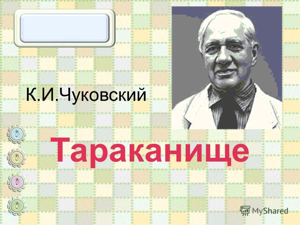 К.И.Чуковский Тараканище