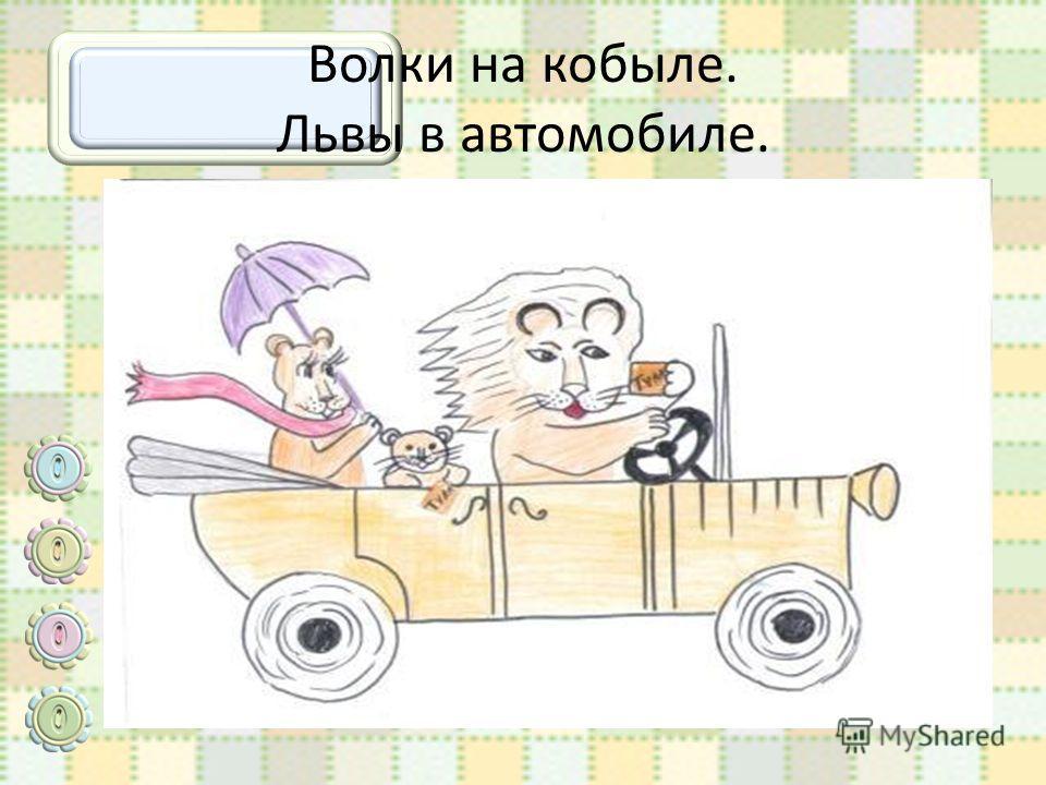 Волки на кобыле. Львы в автомобиле.