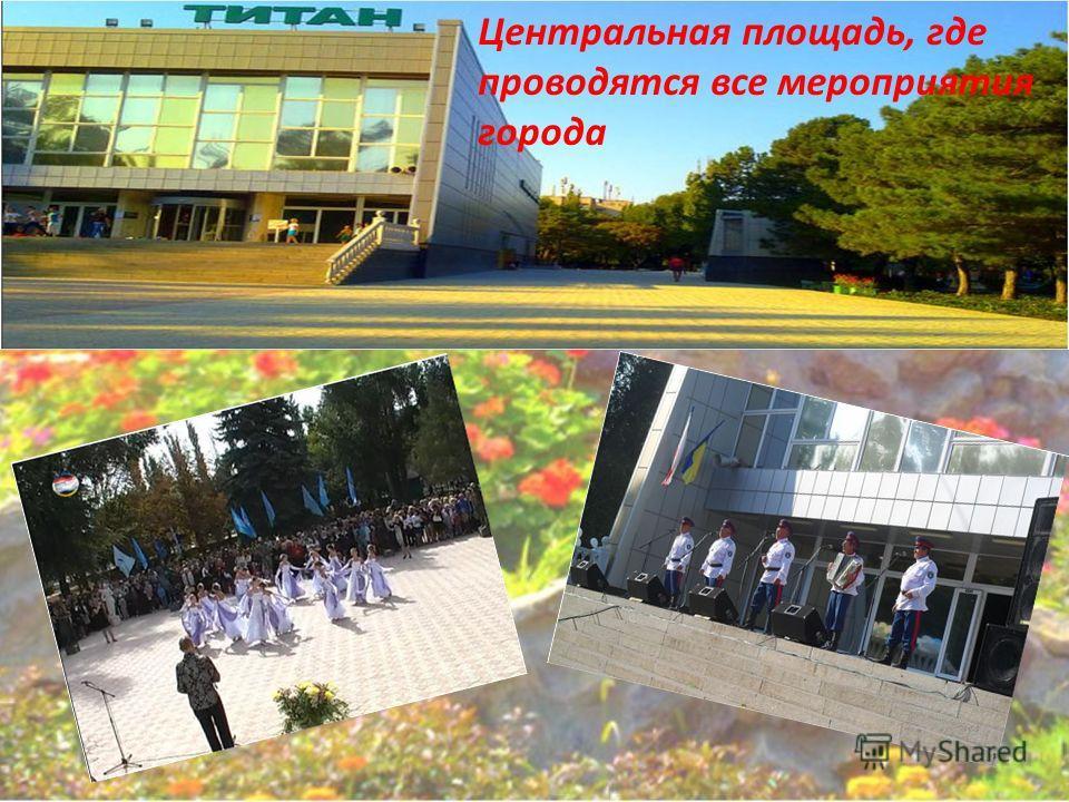ЖД вокзал Спортивная гордость города В городе соединяются все дороги из различных направлений в сторону Симферополя. Также в городе есть стадион, железнодорожная станция, автовокзал.