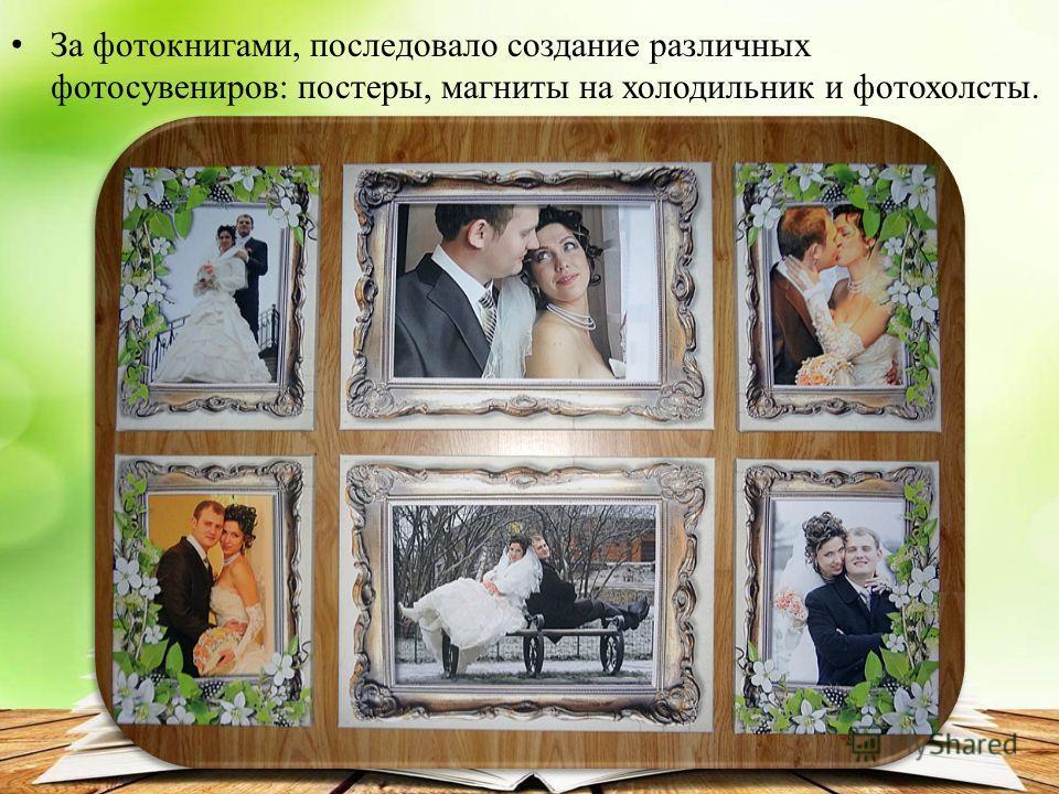 За фотокнигами, последовало создание различных фотосувениров: постеры, магниты на холодильник и фотохолсты.