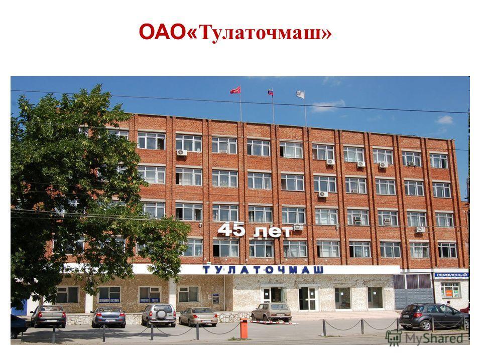ОАО« Тулаточмаш»