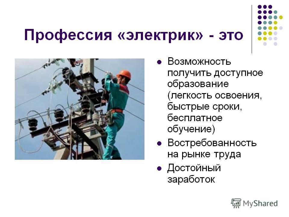 электромонтер по ремонту воздушных линий электропередачи код профессии
