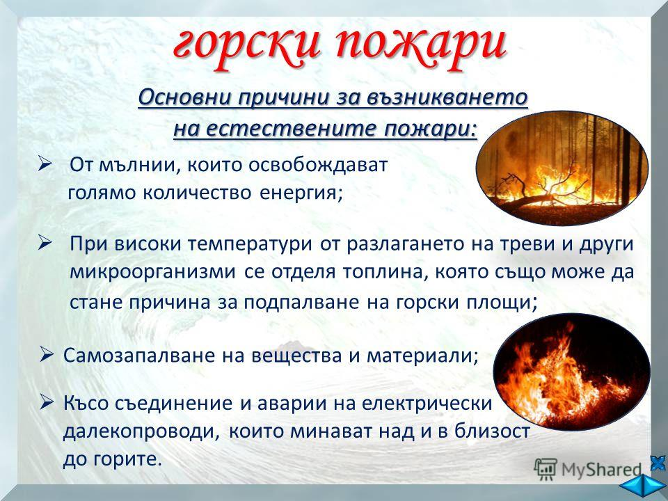 горски пожари От мълнии, които освобождават голямо количество енергия; Основни причини за възникването на естествените пожари: на естествените пожари: Самозапалване на вещества и материали; При високи температури от разлагането на треви и други микро