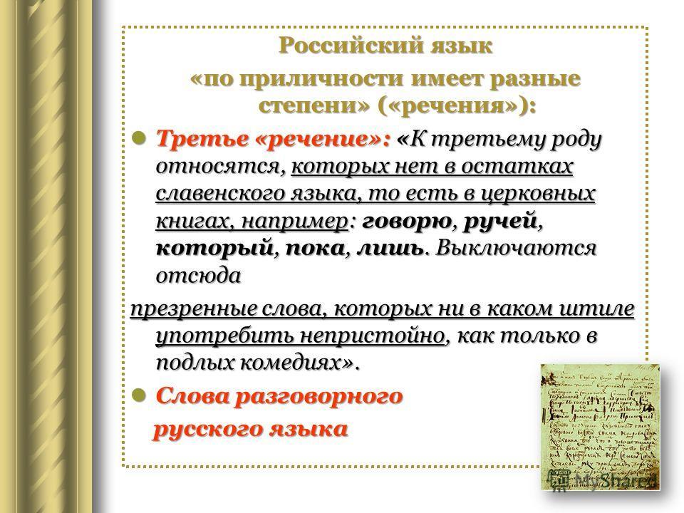 Российский язык «по приличности имеет разные степени» («речения»): Третье «речение»: «К третьему роду относятся, которых нет в остатках славенского языка, то есть в церковных книгах, например: говорю, ручей, который, пока, лишь. Выключаются отсюда Тр