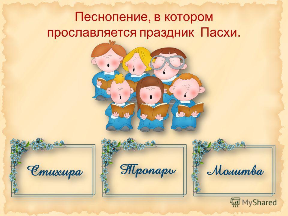 Русские народные песни, исполнявшиеся в старину в праздник Пасхи.