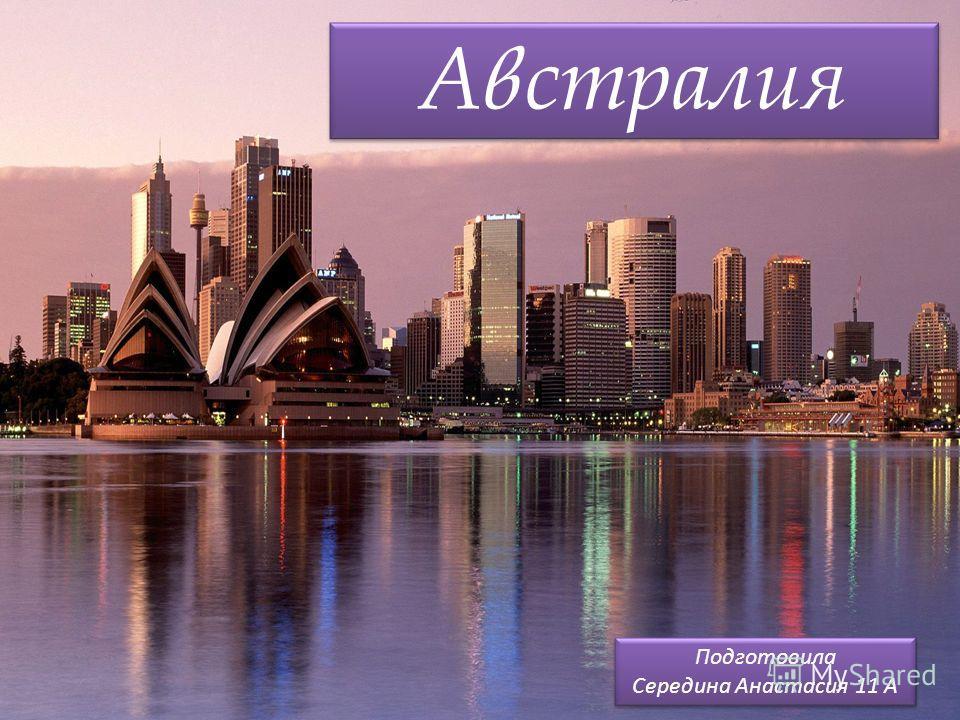 Австралия Подготовила Середина Анастасия 11 А Подготовила Середина Анастасия 11 А
