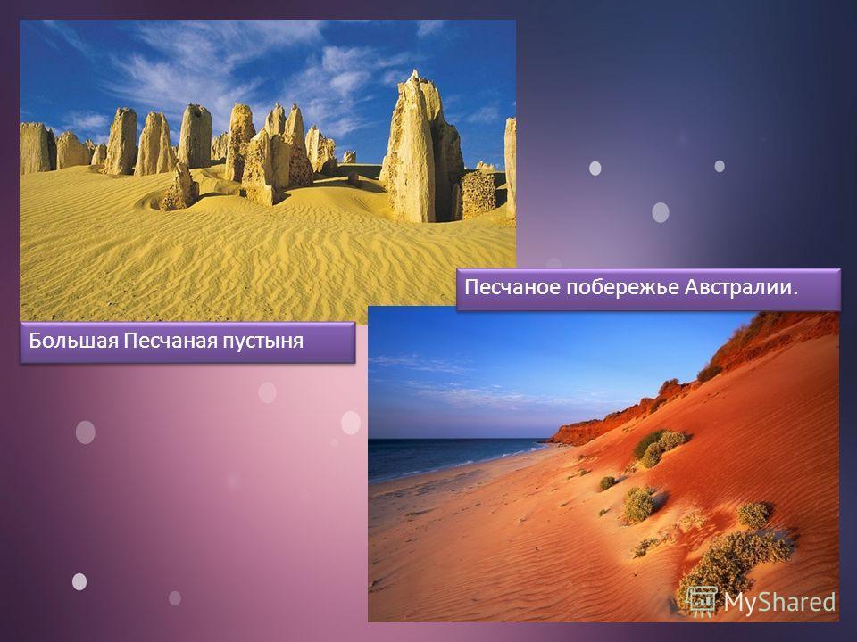 Большая Песчаная пустыня Песчаное побережье Австралии.