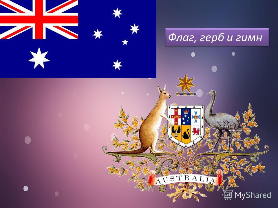 Флаг, герб и гимн